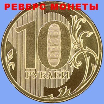 что изображено на монетах россии